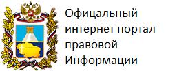 Официальный сайт Правовой информации